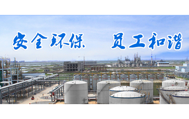 Hua Explosion-proof Guard Patrol System Has Become A Great Helper In Production Safety Management Of Lianyungang Taile Chemical Industry Co., Ltd.